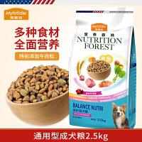 麦富迪狗粮2.5kg 泰迪贵宾比熊博美小型犬成犬通用型营养森林5斤