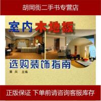 【二手旧书8成新】室内木地板选购装饰指南 董兵 中国林业出版社 9787503839726