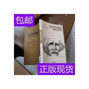[二手旧书9成新]经济学原理 /[英]马歇尔 北京出版社 正版旧书,没有光盘等附赠品。