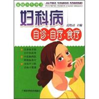 妇科病自诊 自疗 食疗 范晓清广西科学技术出版社