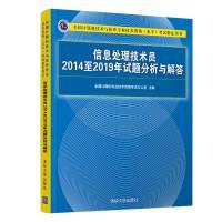 信息处理技术员2014至2019年试题分析与解答(全国计算机技术与软件专业技术资格水平考试指定用书) 清华大学出版社