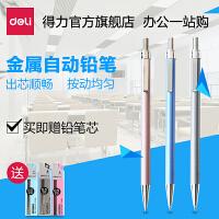得力6492/6493 自动/活动铅笔 笔尖带伸缩装置0.5/0.7mm规格