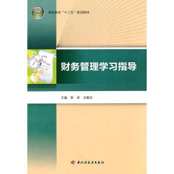 财务管理学习指导 【正版书籍】