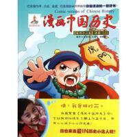 漫画中国历史(第46卷清朝2) 孙家裕