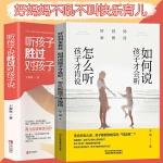 正版2册 如何说孩子才会听怎么听孩子才肯说+听孩子说胜过对孩子说 0-12岁家庭教育好妈妈家教经 男女孩沟通育儿书籍父