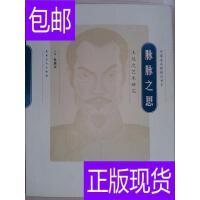 [二手旧书9成新]中国美术馆精品书系・脉脉之思・王悦之艺术研究