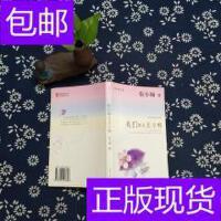 [二手旧书9成新]我们都是丑小鸭 /张小娴 天津人民出版社
