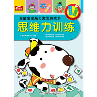 全能宝宝脑力激发游戏书-思维力训练