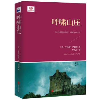 呼啸山庄(新课标)(pdf+txt+epub+azw3+mobi电子书在线阅读下载)