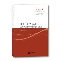"""《伦理学术》2:重返""""角力""""时代:尼采权力意志的道德哲学之重估"""