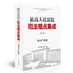 最高人民法院司法观点集成(第三版)・知识产权卷