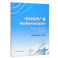 中国肉鸡产业供给侧结构性改革研究