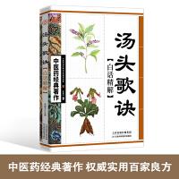 汤头歌诀白话精解 天津科学技术出版社