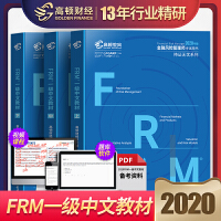 FRM一级中文教材2019年frm notes新版高顿财经FRM一级中文教材上中下3册高顿官方2019年FRM证书金融