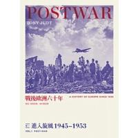 战后欧洲六十年 卷一 进入旋风1945-1953  港台原版 二战后以欧洲为中心阐述的欧洲史