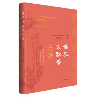 佛教文献学十讲--佛教研究的文献学途径