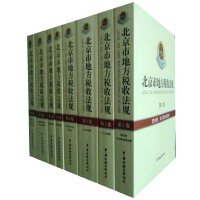北京市地方税收法规 (全八卷)9787567802612