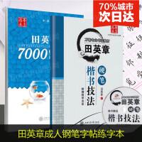 田英章楷书7000常用字&田英章硬笔楷书技法 共2册