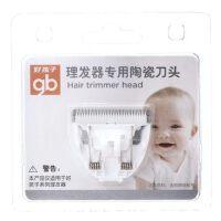 好孩子婴儿理发器刀头goodbaby宝宝理发器*陶瓷刀头 E80025