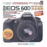 佳能 EOS 60D数码单反摄影完全指南 9787302302926 (美)布什,常征 清华大学出版社