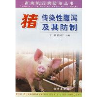 猪传染性腹泻及其防制