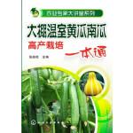 农业专家大讲堂系列--大棚温室黄瓜南瓜高产栽培一本通