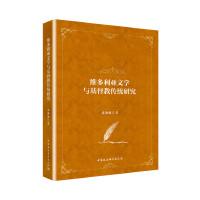 维多利亚文学与基督教传统研究