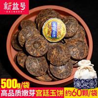 新益号 高品质金毫 宫廷玉饼 500g约60颗 普洱茶小沱茶