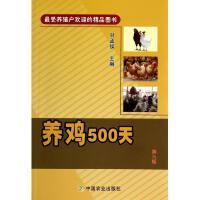 养鸡500天(第6版) 甘孟侯