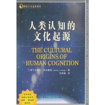人类认知的文化起源(国际学术前沿观察)