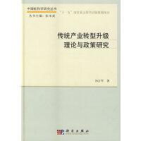 传统产业转型升级理论与政策研究
