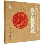 张吉根剪纸・中国民间剪纸传承大师系列丛书