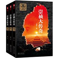 崇祯大传奇(套装全3册,作家榜重磅推荐)