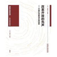 改革开放的先声-中国外语教育实践探索