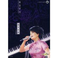 流金岁月蔡琴:钢琴恋曲(附CD一张) 9787807511984 许经燕 上海音乐出版社