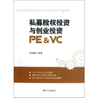 私募股权投资与创业投资(PE&VC)