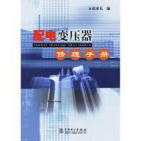 配电变压器修理手册赵家礼 编中国电力出版社