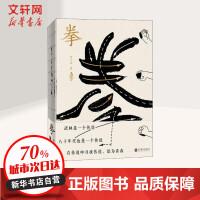 拳:寻找中国人失落的文武之道 何大草 著