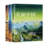 美丽中国三部曲(函套共3册)