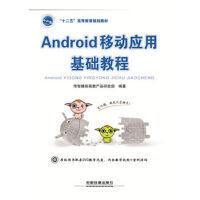 Android移动应用基础教程 传智播客高教产品研发部 9787113196202