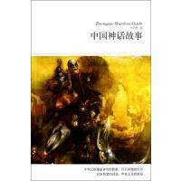 中国神话故事(插图本)/世界文学文库