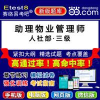 2019年助理物�I管理��(��家三�)��I�Y格考�(人社部・含2科)易考��典�件/章���模�M�卷��化��真�}��/考�模