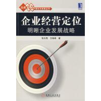 【正版特价】企业经营定位:明晰企业发展战略|215572