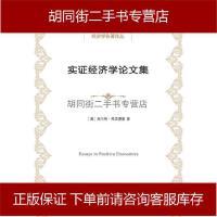 【二手旧书8成新】实证经济学论文集 _美_米尔顿・弗里德曼 商务印书馆 9787100098359