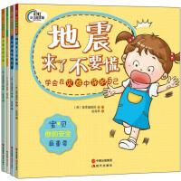 【包邮】宝贝,你的安全最重要:不要相信陌生人 学会避免他人的伤害 等4册 幼儿童安全常识教育绘本图画书籍情商管理读物3-4-5-6-8岁