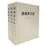 【人民出版社】重要文选(平装本)