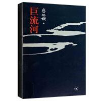 巨流河(平装本) 一部反映中国近代苦难的家族记忆史;一部过渡新旧时代冲突的女性奋斗史;一部台湾文学走入西方世界的大事纪