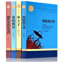 世界经典文学名著 爱的教育 海底两万里 钢铁是怎样练成的小王子 全4册 名家名译青少年版畅销中小学新课标必读经典文学小说书籍