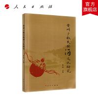 贵州少数民族酒文化研究 人民出版社