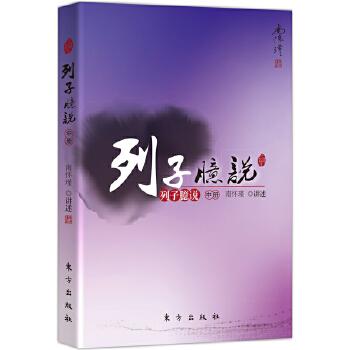 列子臆说(中)—(太湖大学堂系列图书)